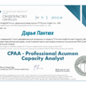 CPPA small